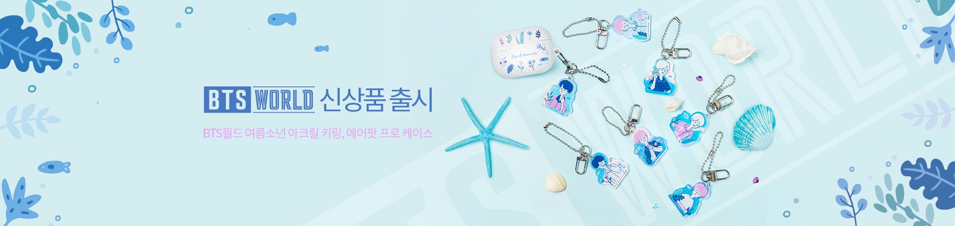 BTS WORLD New Product Boy of Summer