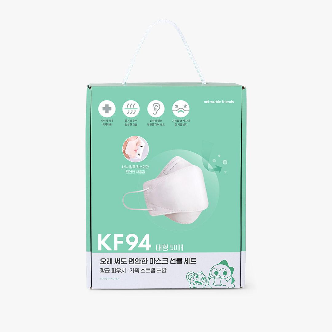 넷마블프렌즈 편안한 KF94 마스크 선물세트 (50매)