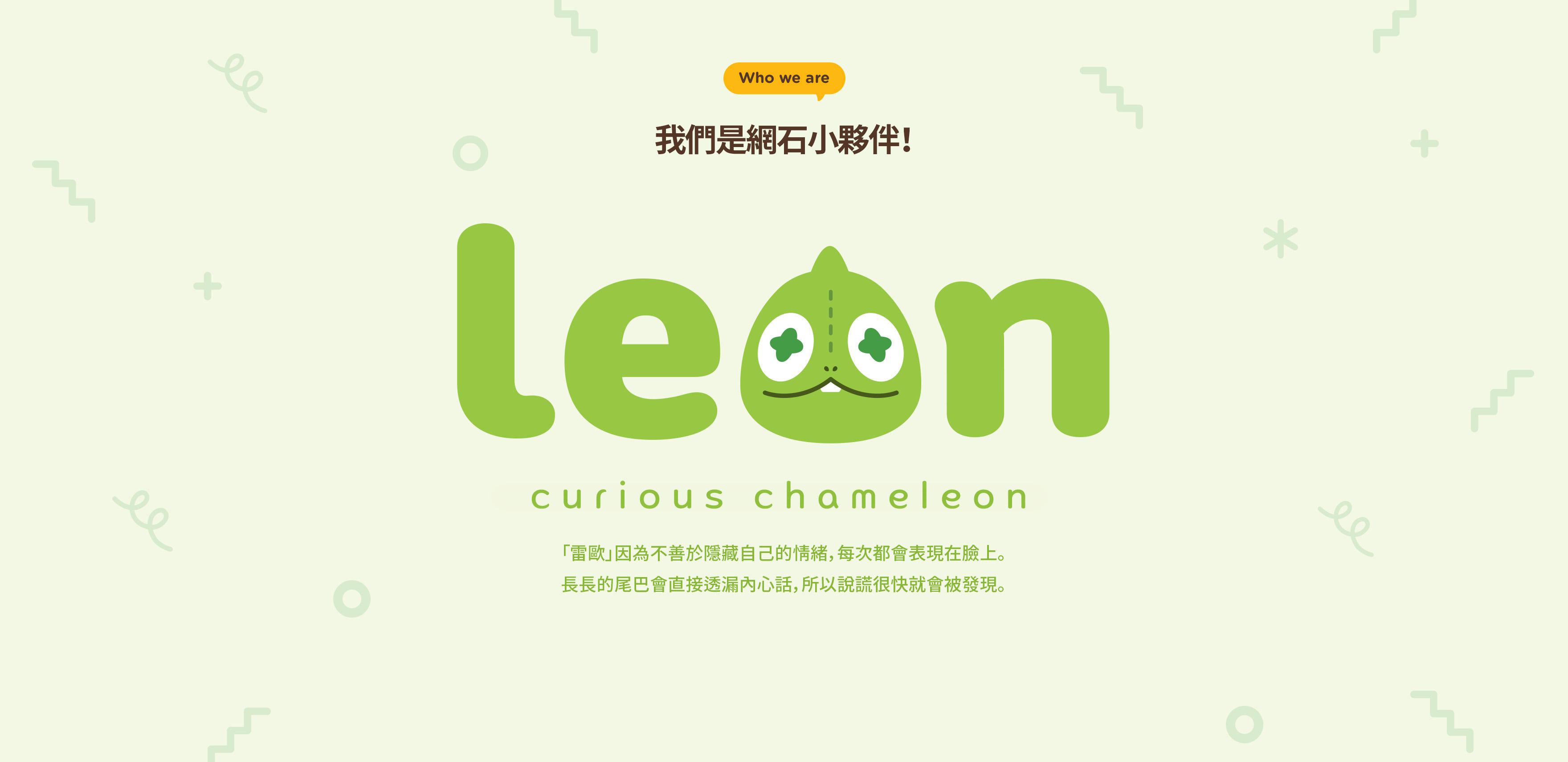LEON. CURIOUS CHAMELEON.