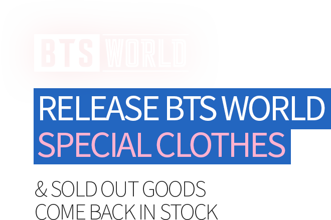 BTS WORLD 스페셜 의류 상품 발매 & 품절 상품 재입고