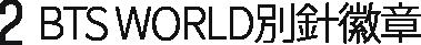 BTS world別針徽章